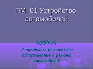 ПМ. 01 Устройство автомобилей МДК01.01 Устройство, техническое обслуживание и