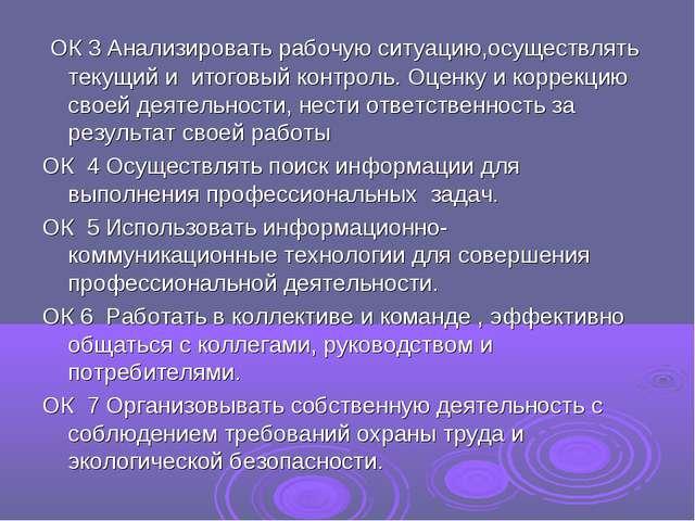 ОК 3 Анализировать рабочую ситуацию,осуществлять текущий и итоговый контроль...