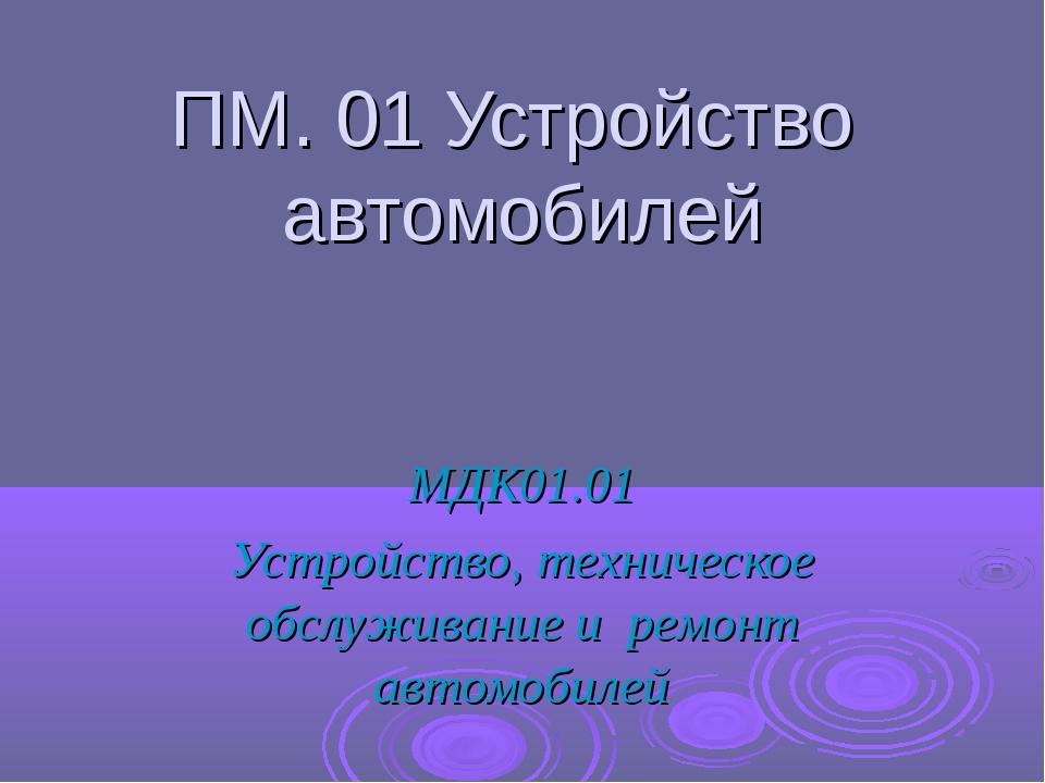 ПМ. 01 Устройство автомобилей МДК01.01 Устройство, техническое обслуживание и...