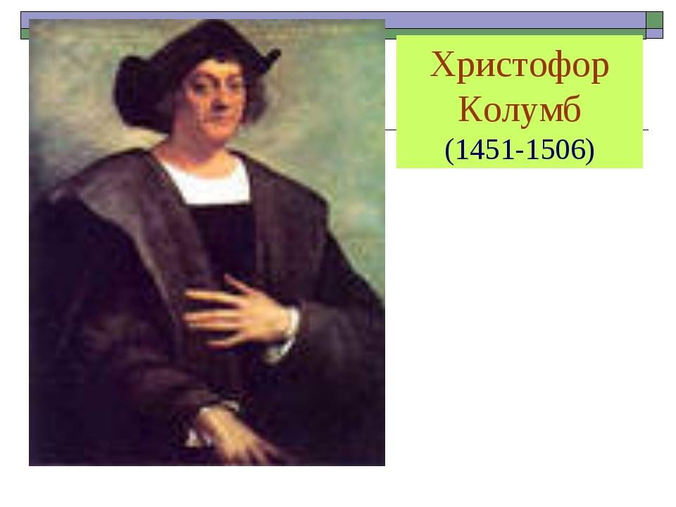 Христофор Колумб (1451-1506)