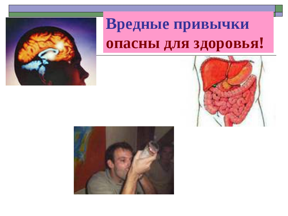 Вредные привычки опасны для здоровья!