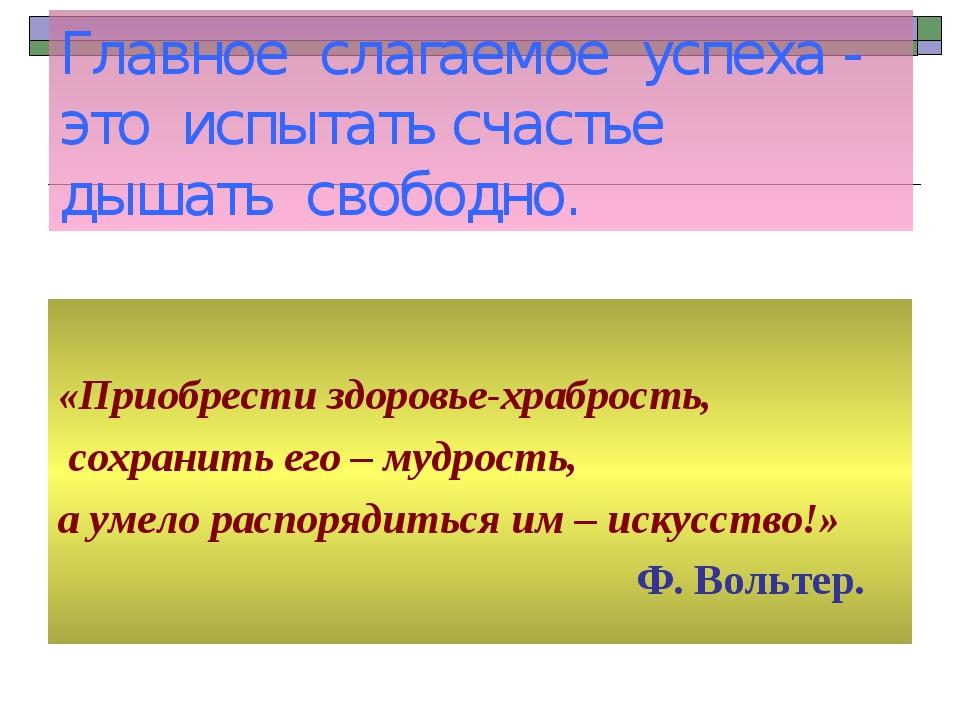 Главное слагаемое успеха - это испытать счастье дышать свободно. «Приобрести...