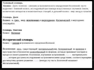 Толковый словарь Космос- (греч. kosmos) - синоним астрономического определен