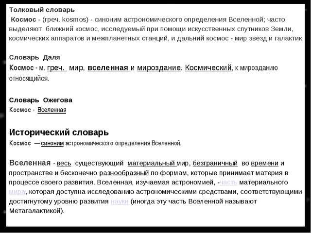 Толковый словарь Космос- (греч. kosmos) - синоним астрономического определен...