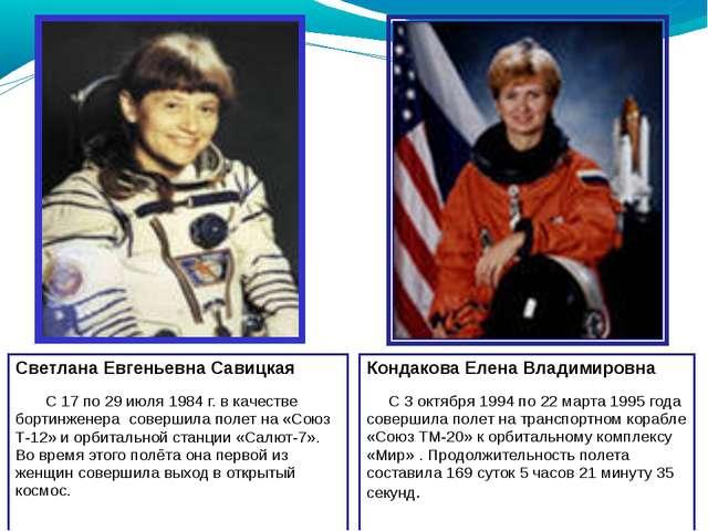 Светлана Евгеньевна Савицкая С 17 по 29 июля 1984 г. в качестве бортинженера...