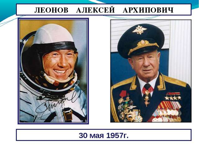 ЛЕОНОВ АЛЕКСЕЙ АРХИПОВИЧ 30 мая 1957г.
