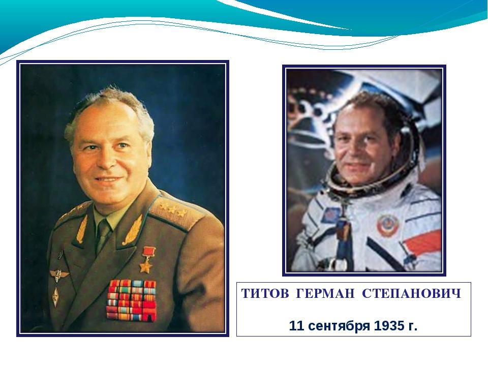 ТИТОВ ГЕРМАН СТЕПАНОВИЧ 11 сентября 1935 г.