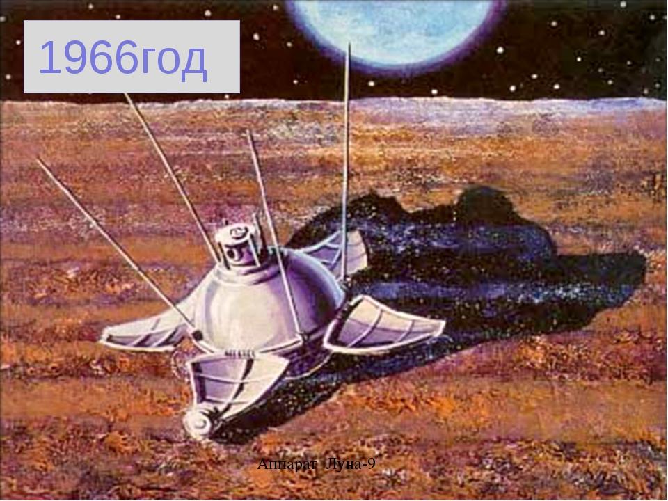 Аппарат Луна-9 1966год