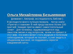 Ольга Михайловна Безымянная (романист, биограф, исследователь Библии). В мо