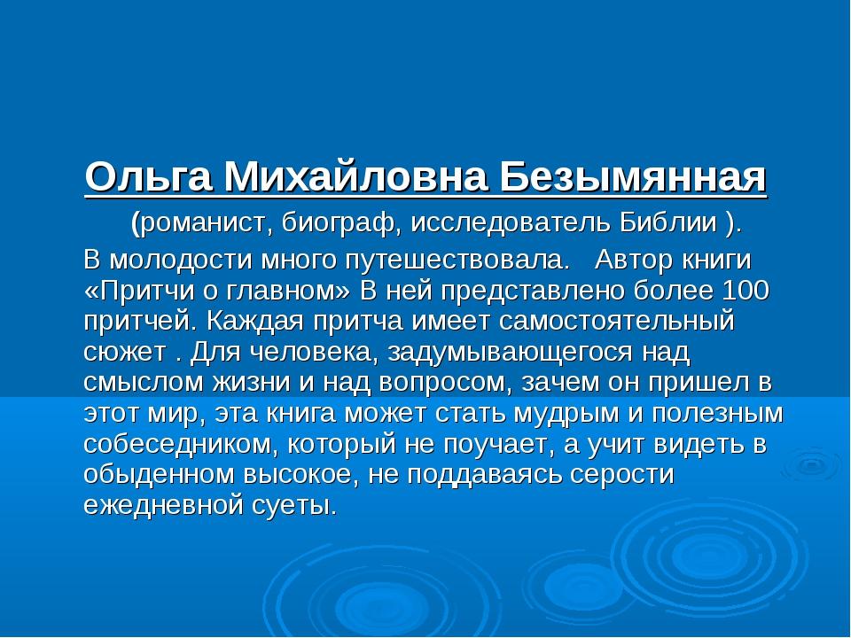 Ольга Михайловна Безымянная (романист, биограф, исследователь Библии). В мо...