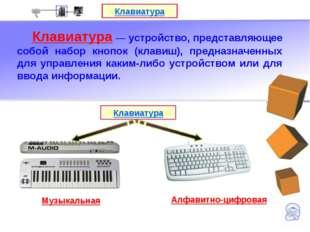 Клавиатура— устройство, представляющее собой набор кнопок (клавиш), предназн