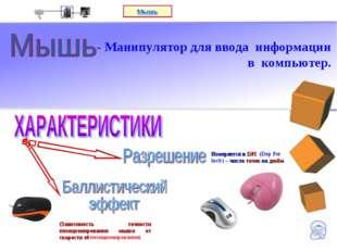 - Манипулятор для ввода информации в компьютер. (Зависимость точности позицио