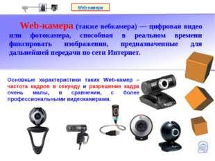 Web-камера Web-камера (также вебкамера) — цифровая видео или фотокамера, спос