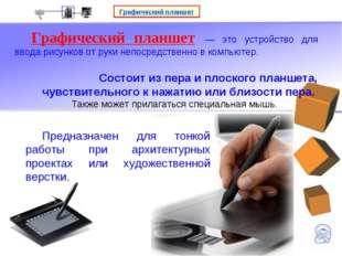 Графический планшет Графический планшет — это устройство для ввода рисунков