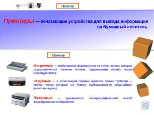 Принтер Принтеры — печатающие устройства для вывода информации на бумажный но
