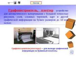 Плоттер Графопостроители (плоттеры) — для вывода графической информации на бу