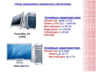 Основные характеристики: Процессор: Apple 2.4 Gz, Память ОЗУ: 512 – 2048 Mb