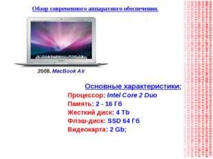 Основные характеристики: Процессор: Intel Core 2 Duo Память: 2 - 16 Гб Жестки