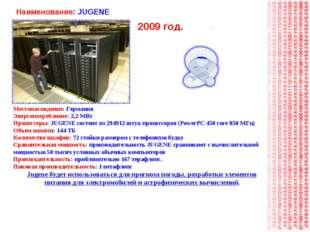 Местонахождение: Германия Энергопотребление: 2,2 МВт Процессоры: JUGENE состо