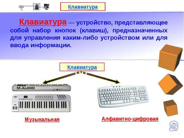 Клавиатура— устройство, представляющее собой набор кнопок (клавиш), предназн...