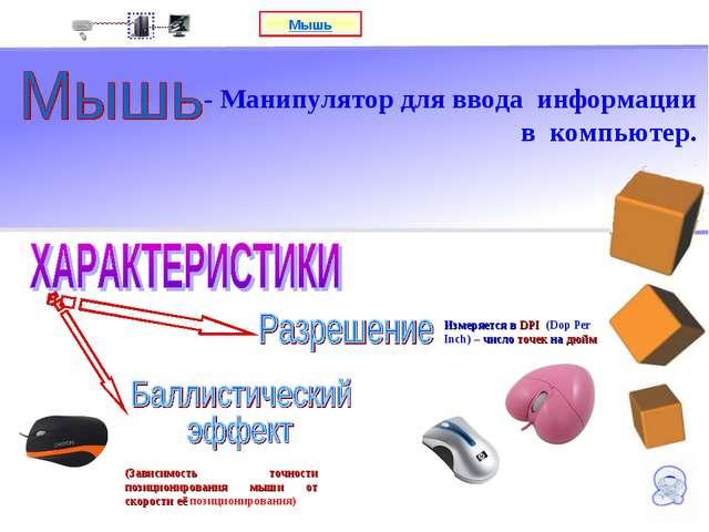 - Манипулятор для ввода информации в компьютер. (Зависимость точности позицио...