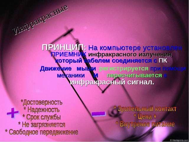 ПРИНЦИП: На компьютере установлен ПРИЕМНИК инфракрасного излучения, который к...