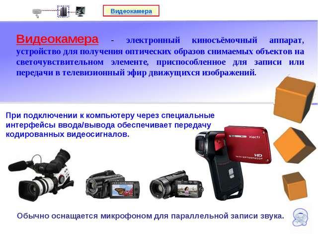 Видеокамера Видеокамера - электронный киносъёмочный аппарат, устройство для п...