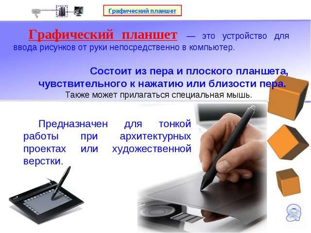 Графический планшет Графический планшет — это устройство для ввода рисунков...
