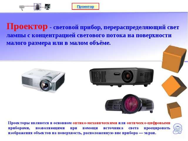 Проектор Проектор - световой прибор, перераспределяющий свет лампы с концентр...