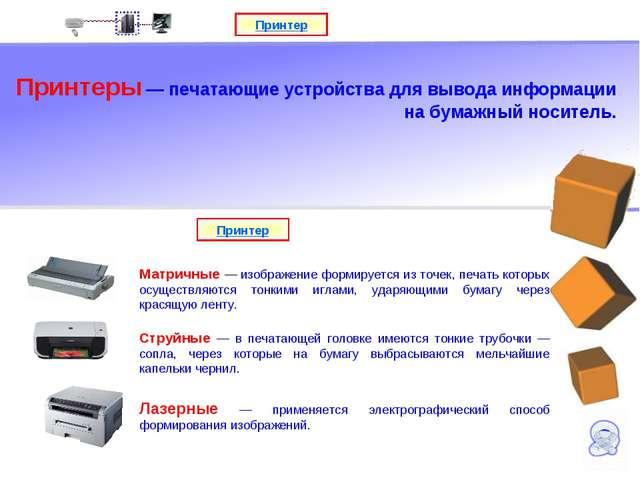 Принтер Принтеры — печатающие устройства для вывода информации на бумажный но...