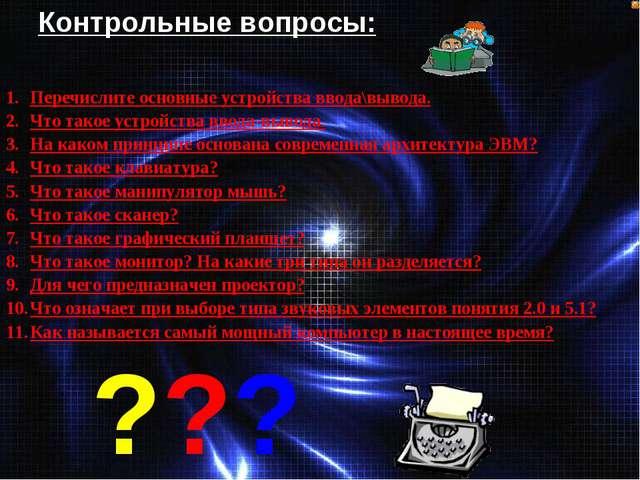 Перечислите основные устройства ввода\вывода. Что такое устройства ввода-выво...