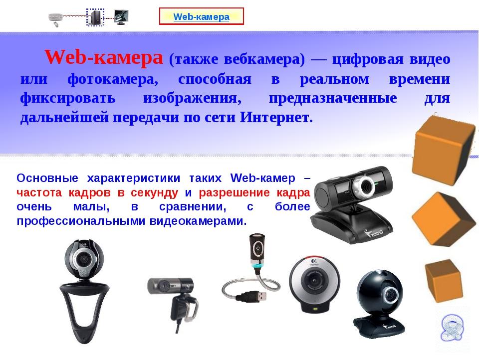 Web-камера Web-камера (также вебкамера) — цифровая видео или фотокамера, спос...