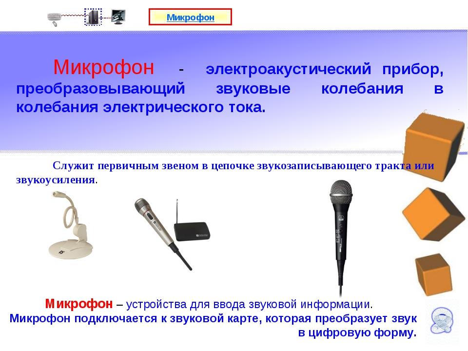 Микрофон Микрофон - электроакустический прибор, преобразовывающий звуковые ко...