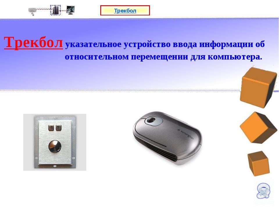 Трекбол Трекбол указательное устройство ввода информации об относительном пер...