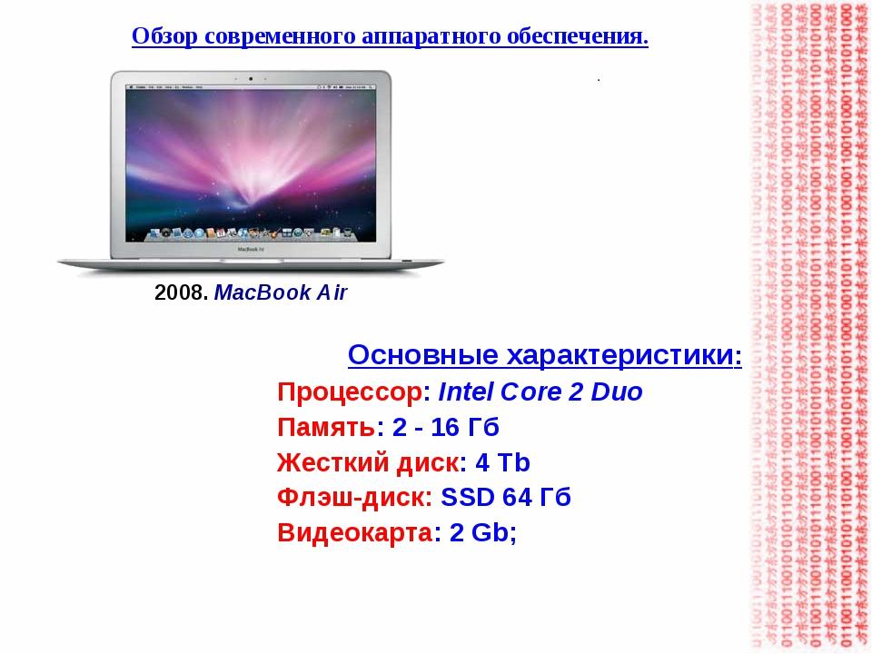 Основные характеристики: Процессор: Intel Core 2 Duo Память: 2 - 16 Гб Жестки...