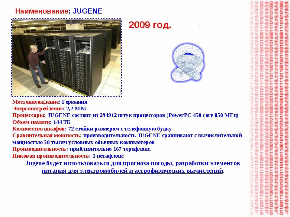 Местонахождение: Германия Энергопотребление: 2,2 МВт Процессоры: JUGENE состо...