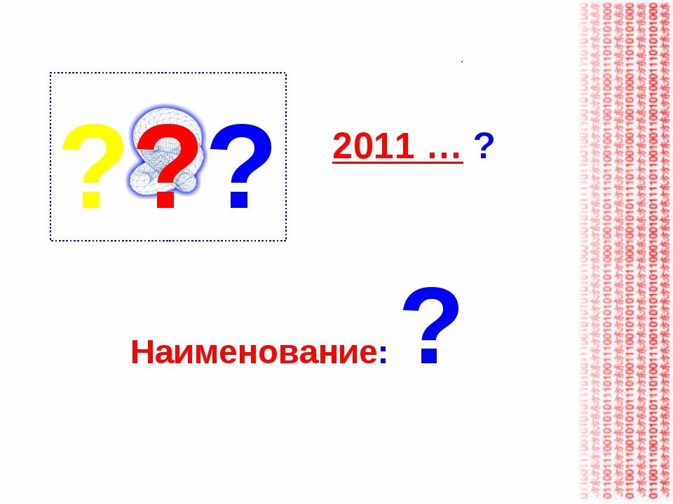 2011 … ? Наименование: ? ???