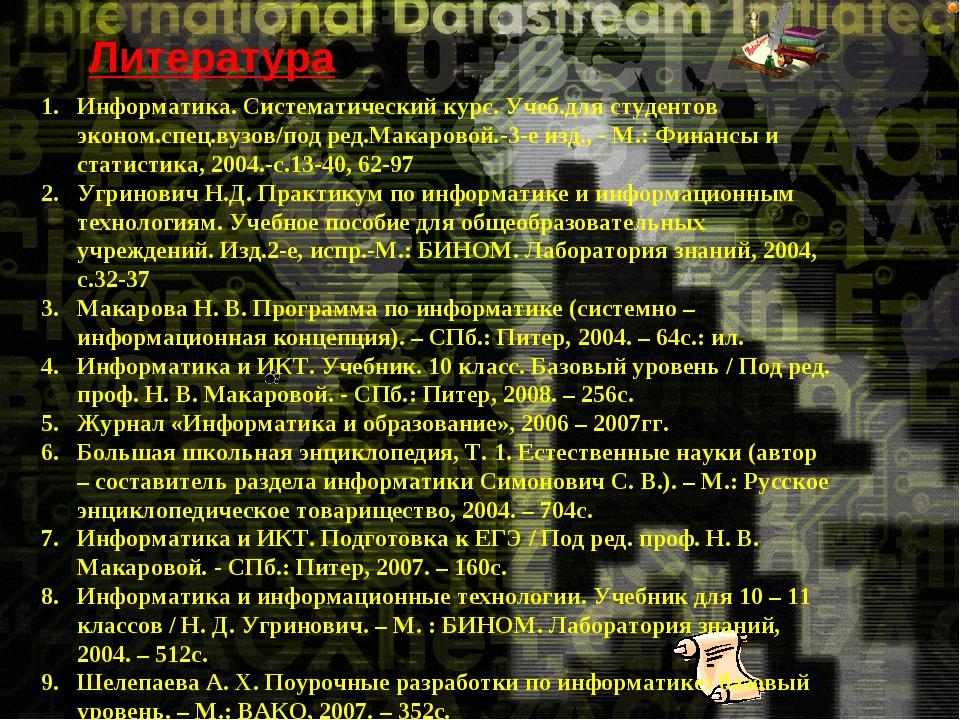 1.Информатика. Систематический курс. Учеб.для студентов эконом.спец.вузов/по...