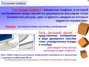 Растр (растровый массив) – представление изображения в виде двумерного массив