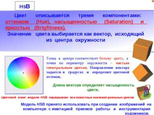 HSB Цвет описывается тремя компонентами: оттенком (Hue), насыщенностью (Satur
