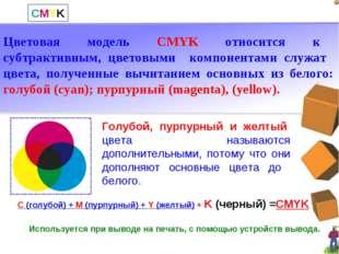 CMYK Цветовая модель CMYK относится к субтрактивным, цветовыми компонентами с