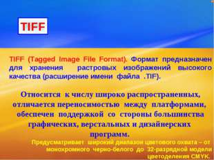 TIFF TIFF (Tagged Image File Format). Формат предназначен для хранения растро