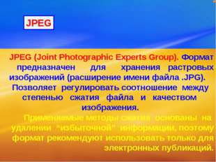 JPEG (Joint Photographic Experts Group). Формат предназначен для хранения рас