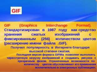 GIF (Graphics Interchange Format). Стандартизирован в 1987 году как средство