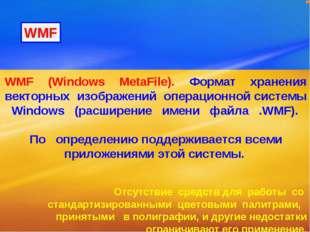 WMF (Windows MetaFile). Формат хранения векторных изображений операционной си