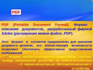 PDF (Portable Document Format). Формат описания документов, разработанный фир