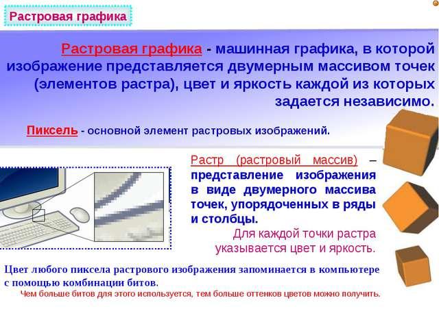 Растр (растровый массив) – представление изображения в виде двумерного массив...