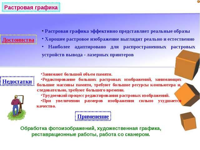 Растровая графика Достоинства Растровая графика эффективно представляет реаль...