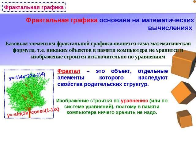 Фрактальная графика Фрактал – это объект, отдельные элементы которого наследу...