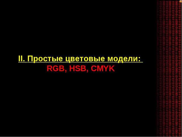 II. Простые цветовые модели: RGB, HSB, CMYK